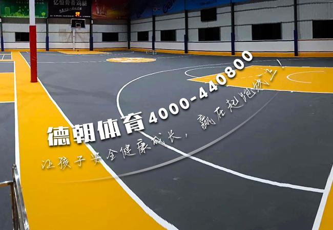 塑胶篮球场材料施工