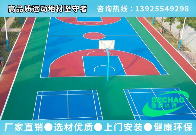 重庆硅PU篮球场