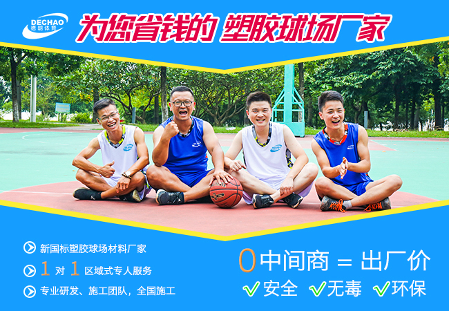 浙江硅PU篮球场