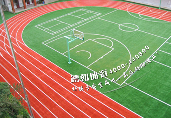 学校操场塑胶跑道材料
