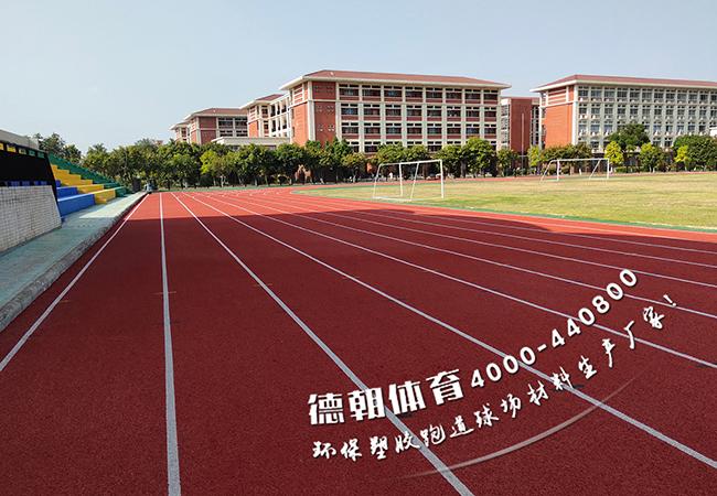 400米标准塑胶跑道