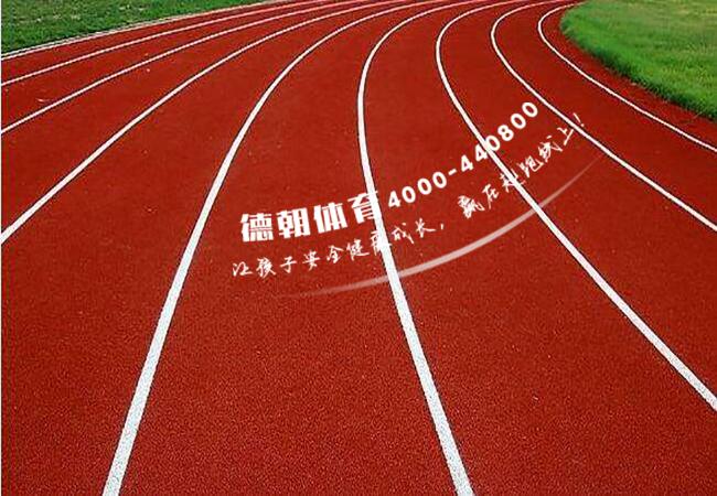 体育塑胶跑道