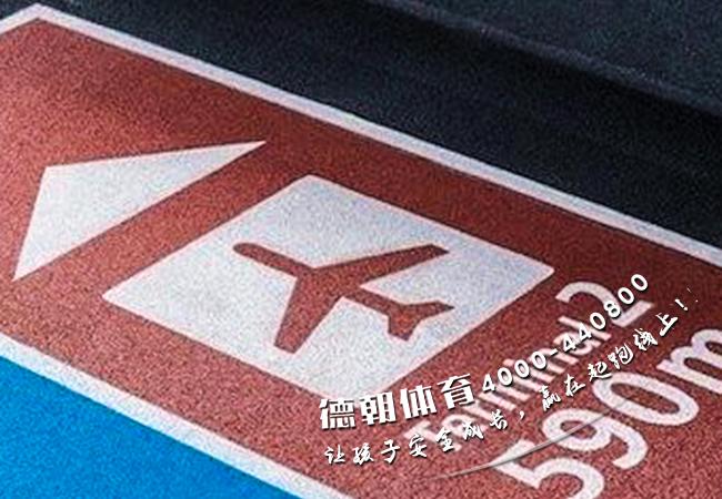 塑胶跑道材料 (2)