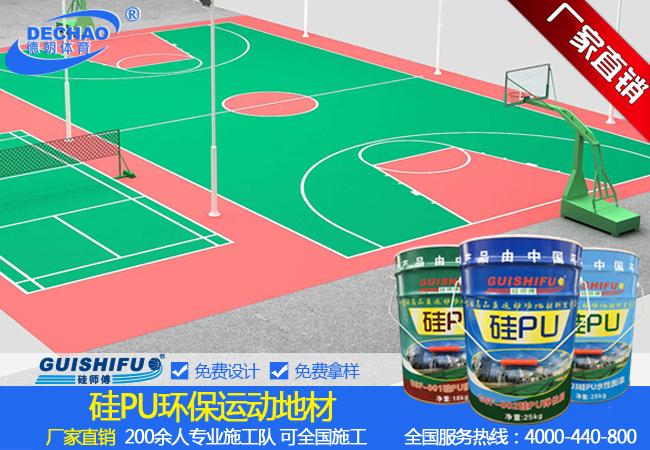 标准硅PU篮球场