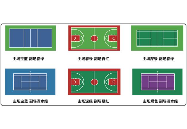 硅pu球场颜色只有一种颜色规格吗?