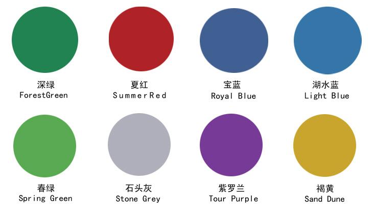 多种颜色选择
