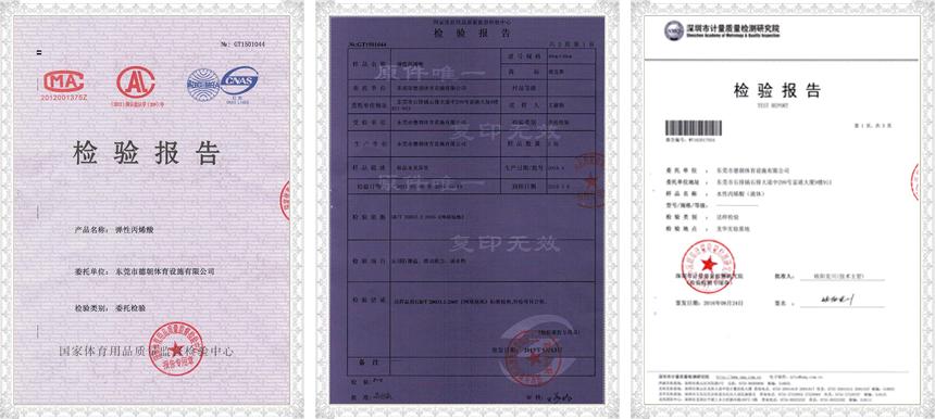 丙烯酸球场材料检测证书